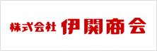 株式会社伊関商会