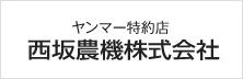 ヤンマー契約店 西坂農機株式会社