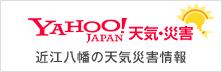 YAHOO!JAPAN 近江八幡の天気災害情報