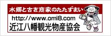 近江八幡観光物産協会