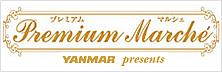 プレミアムマルシェ|YANMAR
